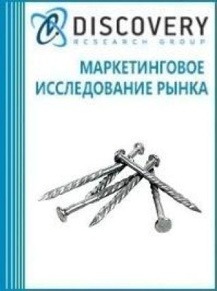 Анализ рынка станков для производства винтовых гвоздей в России