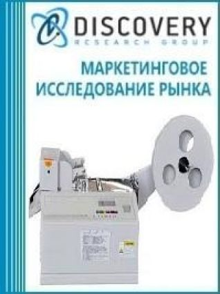 Маркетинговое исследование - Анализ рынка станков для резки плоских материалов в России