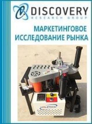 Анализ рынка станков для склеивания проволоки в России
