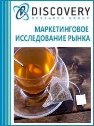 Маркетинговое исследование - Анализ рынка станков для упаковки чая (в пирамидки, пакетики, для вакуумной упаковки) в России