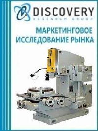 Анализ рынка станков долбежных в России