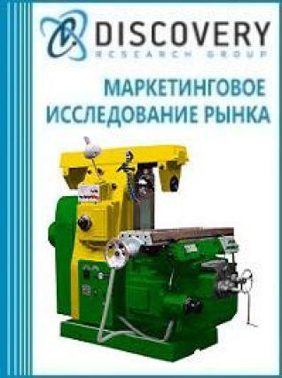 Маркетинговое исследование - Анализ рынка станков фрезерных в России