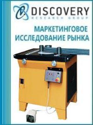 Маркетинговое исследование - Анализ рынка станков гибочных в России