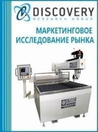 Маркетинговое исследование - Анализ рынка станков гидроабразивной резки в России