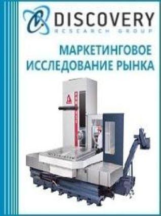 Анализ рынка станков горизонтальных фрезерно-расточных в России