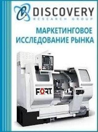Анализ рынка станков горизонтальных токарных в России