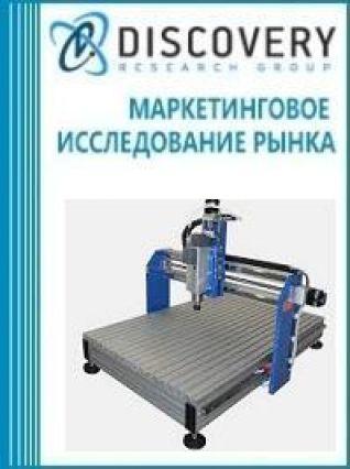 Маркетинговое исследование - Анализ рынка станков гравировальных в России