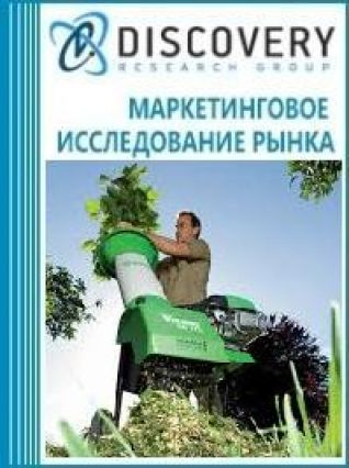 Маркетинговое исследование - Анализ рынка станков измельчения трав в России