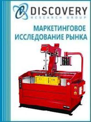 Маркетинговое исследование - Анализ рынка станков хонинговальных в России