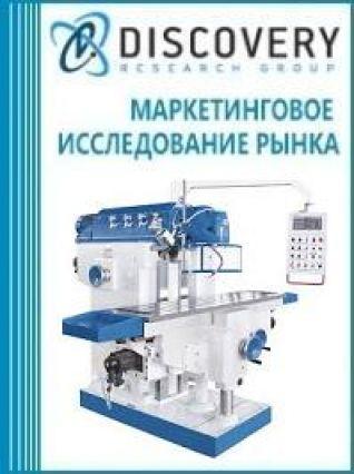 Анализ рынка станков колонных фрезерных с универсальной головкой в России