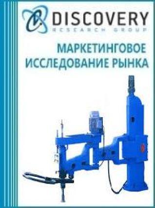 Анализ рынка станков консольно-рычажных шлифовальных в России
