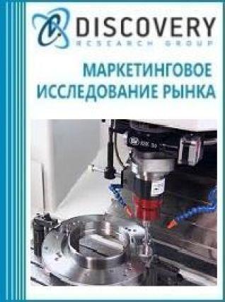 Маркетинговое исследование - Анализ рынка станков координатно-шлифовальных с ЧПУ в России