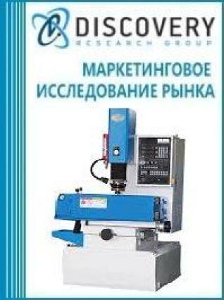 Анализ рынка станков копировально-прошивных в России