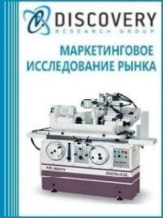 Маркетинговое исследование - Анализ рынка станков круглошлифовальных в России