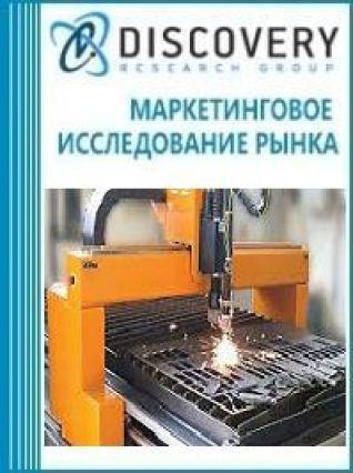 Анализ рынка станков лазерной резки металла в России