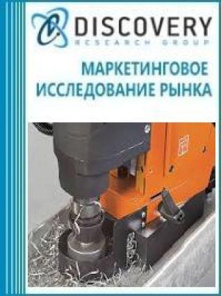Маркетинговое исследование - Анализ рынка станков магнитных электрических сверлильных в России