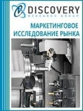 Анализ рынка станков многоосевых в России
