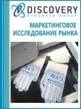 Маркетинговое исследование - Анализ рынка станков нанесения ПВХ покрытия на перчатки в России