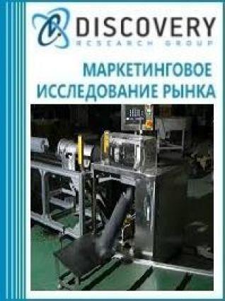 Маркетинговое исследование - Анализ рынка станков наполнения пакетов грибным субстратом в России