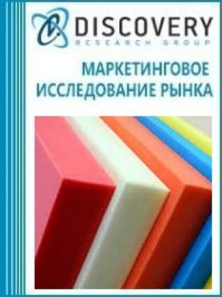 Маркетинговое исследование - Анализ рынка станков нарезания листов поролона в России
