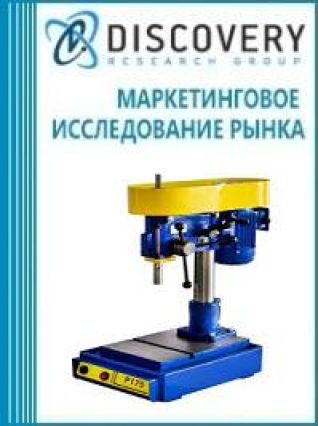 Маркетинговое исследование - Анализ рынка станков настольно-сверлильных в машиностроительном производстве в России