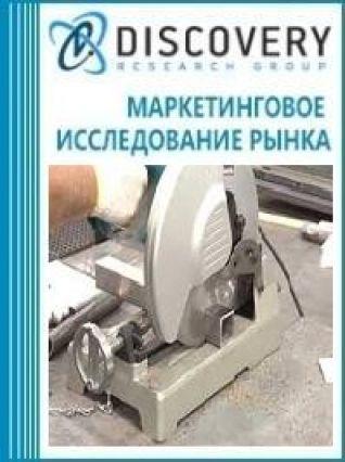 Анализ рынка станков отрезных с дисковой пилой в России