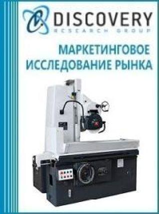 Маркетинговое исследование - Анализ рынка станков плоскошлифовальных в России