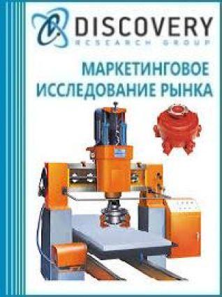 Маркетинговое исследование - Анализ рынка станков полирования камня  в России