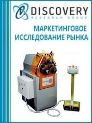 Маркетинговое исследование - Анализ рынка станков профилегибочных в России