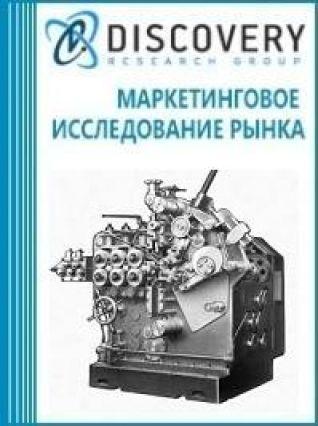Анализ рынка станков пружинонавивочных в России