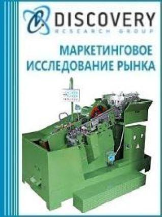Анализ рынка станков резьбонакатных для саморезов в России