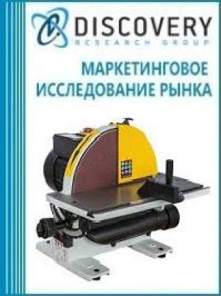 Маркетинговое исследование - Анализ рынка станков шлифовальных в России