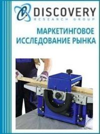 Маркетинговое исследование - Анализ рынка станков строгальных в России