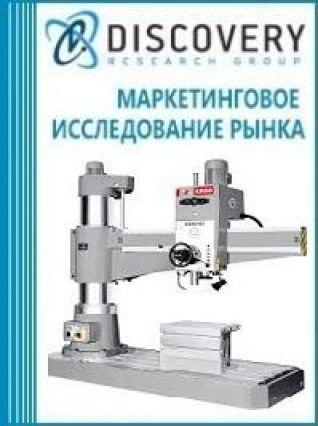 Анализ рынка станков сверлильных в машиностроительном производстве в России