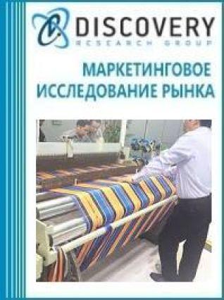 Маркетинговое исследование - Анализ рынка станков ткацких в России