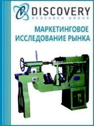 Анализ рынка станков токарно-давильных в России