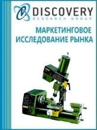 Анализ рынка станков токарно-фрезеровочных в России