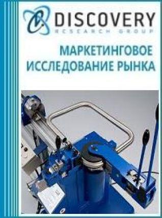 Маркетинговое исследование - Анализ рынка станков трубогибочных в России