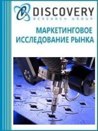 Анализ рынка станков ультразвуковых для обработки металла в России