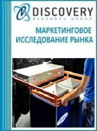 Маркетинговое исследование - Анализ рынка станков вакуумно-формовочных для производства пластика в России