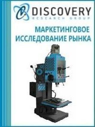 Маркетинговое исследование - Анализ рынка станков вертикально-сверлильных в машиностроительном производстве в России