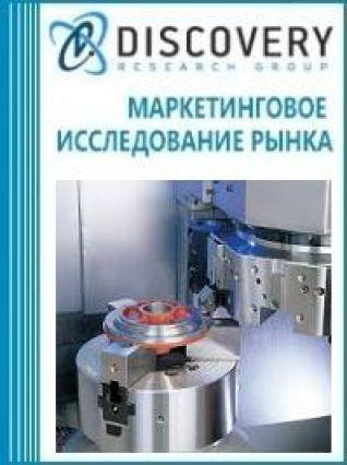 Анализ рынка станков вертикальных токарных с ЧПУ в России