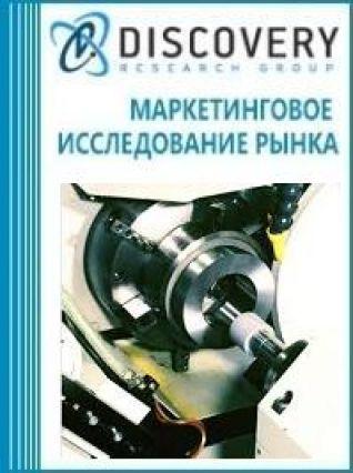 Анализ рынка станков внутришлифовальных в России