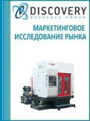 Анализ рынка станков зубодолбежных для изготовления цилиндрических колес в России