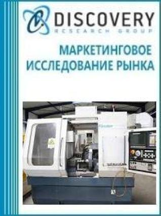 Анализ рынка станков зубохонинговальных в России