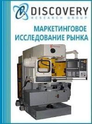 Анализ рынка станков зубошевинговальных в России