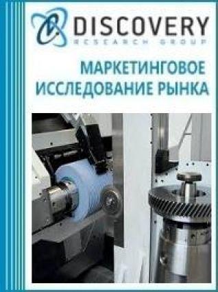 Анализ рынка станков зубошлифовальных в России