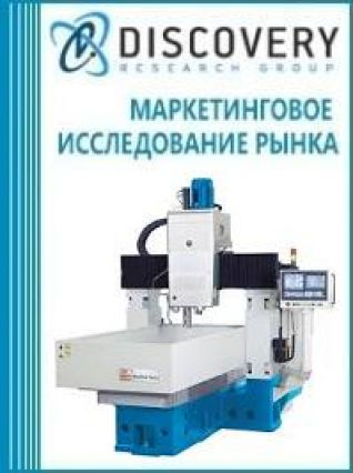 Анализ рынка станков зубозаостряющих в России