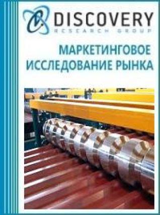 Маркетинговое исследование - Анализ рынка станов металлопрокатных в России