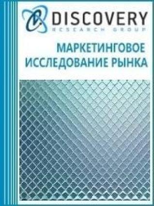 Маркетинговое исследование - Анализ рынка стекла армированного в России